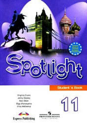 Английский язык, 11 класс, Spotlight, Английский в фокусе, Афанасьева О.В., Дули Д., Михеева И.В., 2009