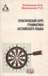 Практический курс грамматики английского языка, Михельсон Т.Н., Успенская Н.В., 1995