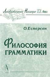 Философия грамматики, Есперсен О., 1958