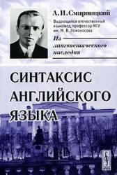Синтаксис английского языка, Смирницкий А.И., 1957
