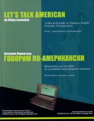Говорим по-американски, Левенталь В., 2004
