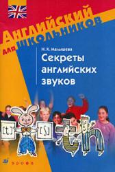 Секреты английских звуков, Малышева Н.К., 2006