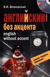 Английский без акцента, Аудиокурс MP3, Шпаковский В.Ф., 2009