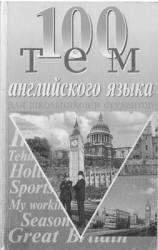 100 тем английского устного, Каверина В., Бойко В., Жидких Н., 2002