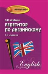 Репетитор по английскому, Агабекян И.П., 2011