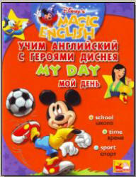 Disney's, Magic English, My Day, Мой день, 2006