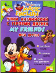 Disney's, Magic English, My Friends, Мои друзья, 2006
