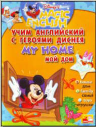 Disney s, Magic English, My Home, Мой дом, 2006
