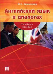 Английский язык в диалогах, Ермолаева М.Е., 2006