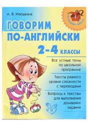 Говорим по-английски, 2-4 класс, Илюшкина А.В., 2009
