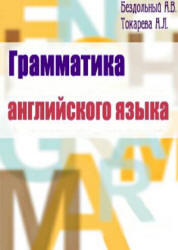 Грамматика английского языка, Бездольный А.В., Токарева А.Л., 2008