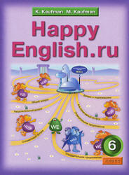 Английский язык, Happy English ru, 6 класс, Кауфман К.И., Кауфман М.Ю., 2008