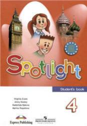 Английский язык, 4 класс, Spotlight, Быкова Н.И., Дули Дж.,2007