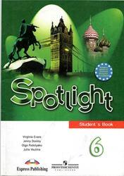 Английский язык, 6 класс, Spotlight, Ваулина Ю.Е., Эванс В., Дули Дж., Подоляко О.Е., 2008