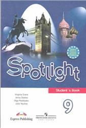 Английский язык, 9 класс, Spotlight, Ваулина Ю.Е., Эванс В., Дули Дж., Подоляко О.Е., 2010