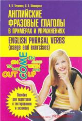 Английские фразовые глаголы в примерах и упражнениях, Точилина А.К., Шинкарева О.А., 2011