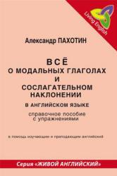 Все о модальных глаголах и сослагательном наклонении в английском языке, Пахотин А.И., 2005