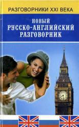 Новый русско-английский разговорник, Курчаков А.К., 2008