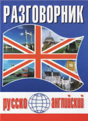 Русско-английский разговорник, Масюченко И.П., 2012