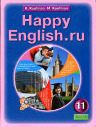 Happy English ru, 11 класс, Аудиокурс MP3, Кауфман К.И., 2011