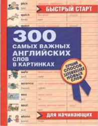 300 самых важных английских слов в картинках, Орлова Н., 2011