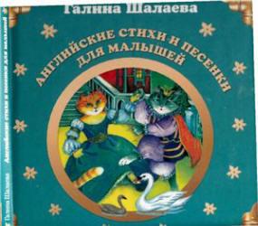 Английские стихи и песенки для малышей, Шалаева Г., 2007