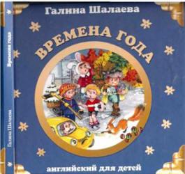 Английский для детей, Времена года, Шалаева Г.П., 2007