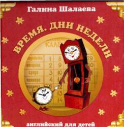 Английский для детей, Время, Дни недели, Шалаева Г.П., 2007