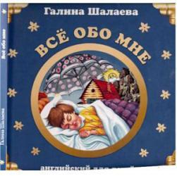 Английский для детей, Всё обо мне, Шалаева Г.П., 2007