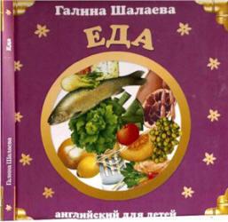 Английский для детей, Еда, Шалаева Г.П., 2007