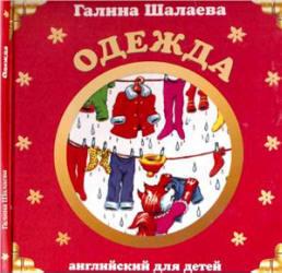 Английский для детей, Одежда, Шалаева Г.П., 2007