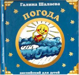 Английский для детей, Погода, Шалаева Г.П., 2007