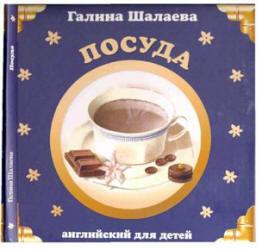 Английский для детей, Посуда, Шалаева Г.П., 2007