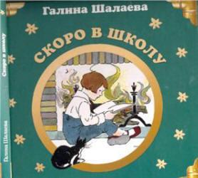 Английский для детей, Скоро в школу, Шалаева Г.П., 2007