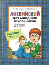 Английский для младших школьников, Учебник, Часть 1, Шишкова И.А., Вербовская М.Е., 2011