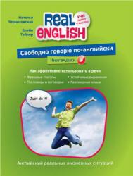 Свободно говорю по-английски, Аудиокурс MP3, Черниховская Н.О., Тейлор Б., 2012