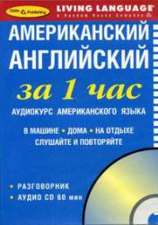 Американский английский за 1 час, Аудиокурс MP3, 2004