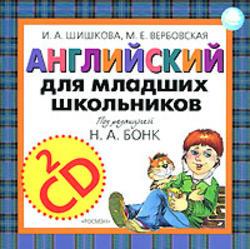 Английский для младших школьников, Аудиокурс MP3, Шишкова И.А., Вербовская М.Е., 2001