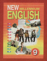 New Millennium English, 9 класс, Гроза О.Л., 2006