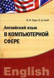 Английский язык в компьютерной сфере, Турук И.Ф., Кнаб О.Д., 2012