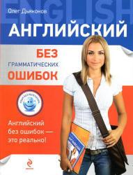 Английский без грамматических ошибок, Дьяконов О.В., 2012