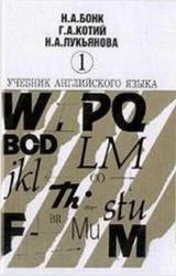 Учебник английского языка, Часть 1, Аудиокурс MP3, Бонк Н.А., Котий Г.А., Лукьянова Н.А., 2001