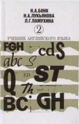 Учебник английского языка, Часть 2, Аудиокурс MP3, Бонк Н.А., Котий Г.А., Лукьянова Н.А., 2001
