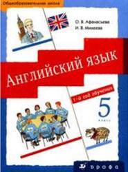 Английский язык, 5 класс, Афанасьева О.В., Михеева И.В., 2008