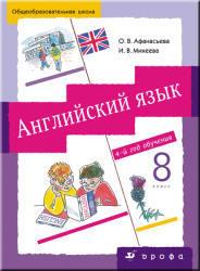 Английский язык, 8 класс, Афанасьева О.В., Михеева И.В., 2007