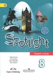 Английский язык, 8 класс, Spotlight, Ваулина Ю.Е., Дули Д., 2012