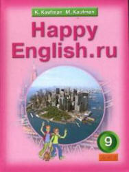 Английский язык, Happy English, 9 класс, Кауфман К.И., 2007