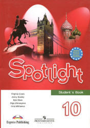 Английский язык, 10 класс, Spotlight, Афанасьева О.В., Дули Д., Михеева И.В., 2012
