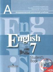 Английский язык, 7 класс, Кузовлев В.П., Лапа Н.М., Перегудова Э.Ш., 2011