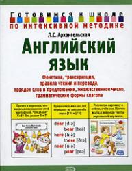 Английский язык, Готовимся к школе, Архангельская Л.С., 2006
